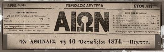 Προμετωπίδα της εφημερίδος «Αιών». Το πρώτο φύλλο της εφημερίδος κυκλοφόρησε το 1838 στην Αθήνα από τον Ιωάννη Φιλήμονα. Η εφημερίδα υποστήριξε τις θέσεις του Ρωσικού Κόμματος και αντιπολιτευόταν την πολιτική του Βασιλιά Όθωνα.