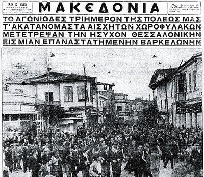 H εξέγερση των καπνεργατών τον Μάιο 1936 - Μέρος Β΄ - Historical Quest