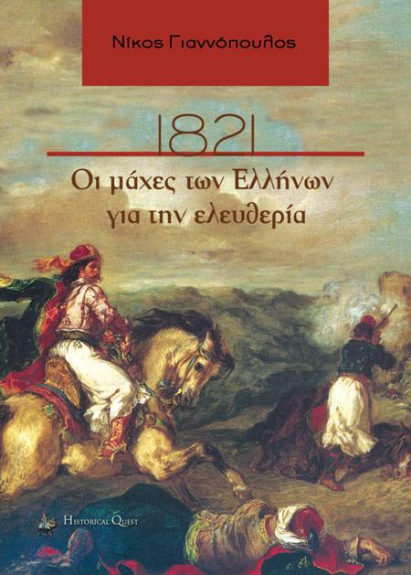 1821 - Οι μάχες των Ελλήνων για την Ελευθερία