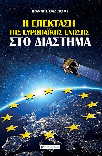 Η Επέκταση της Ευρωπαϊκής Ένωσης στο Διάστημα