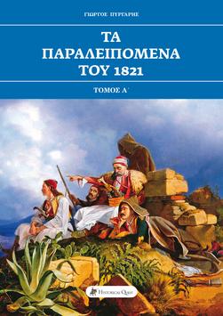Τα Παραλειπόμενα του 1821 - Τόμος Α΄