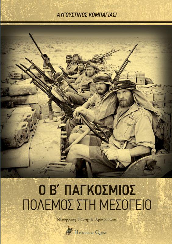 Ο Β' Παγκόσμιος Πόλεμος στη Μεσόγειο