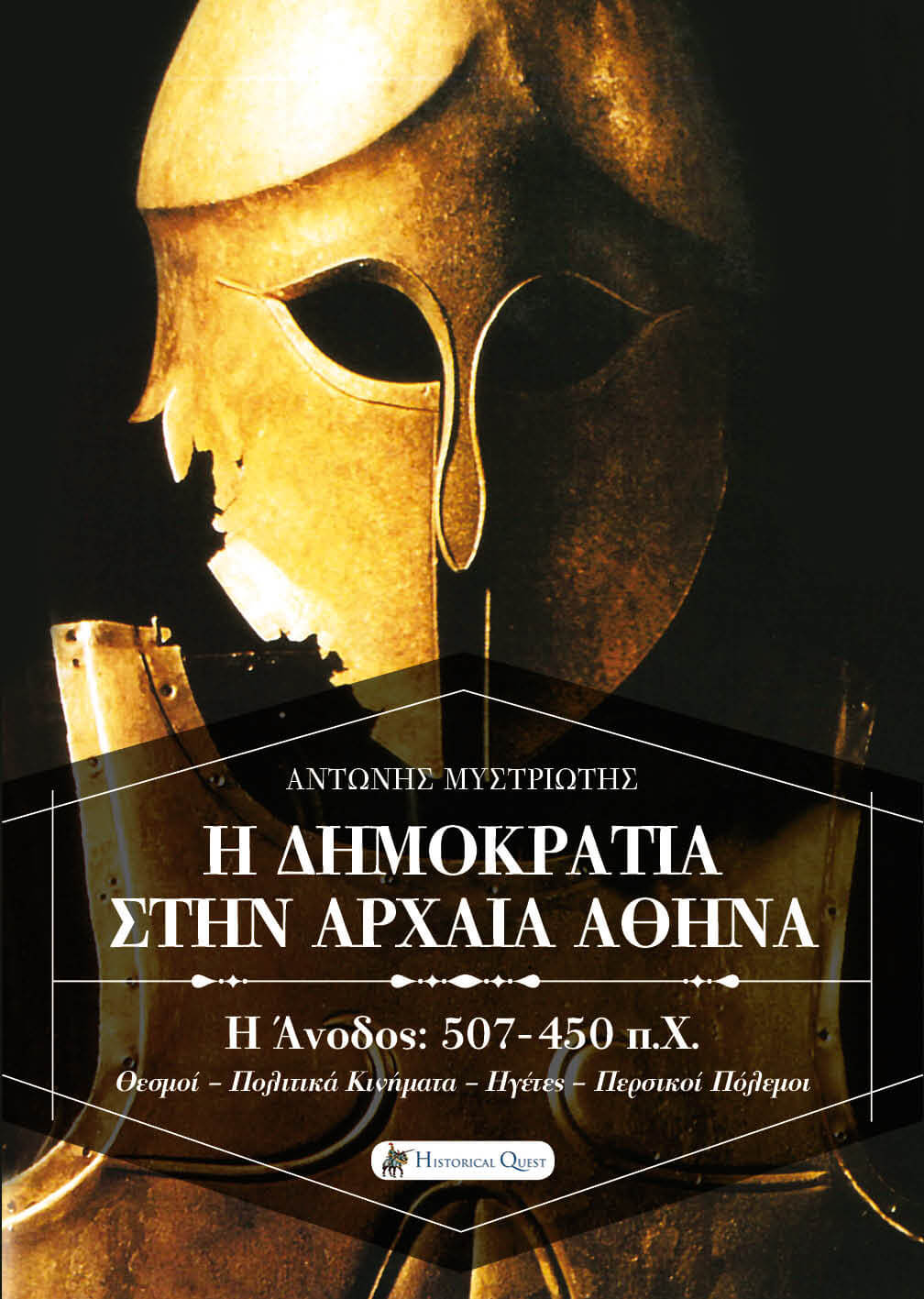 Η Δημοκρατία στην αρχαία Αθήνα