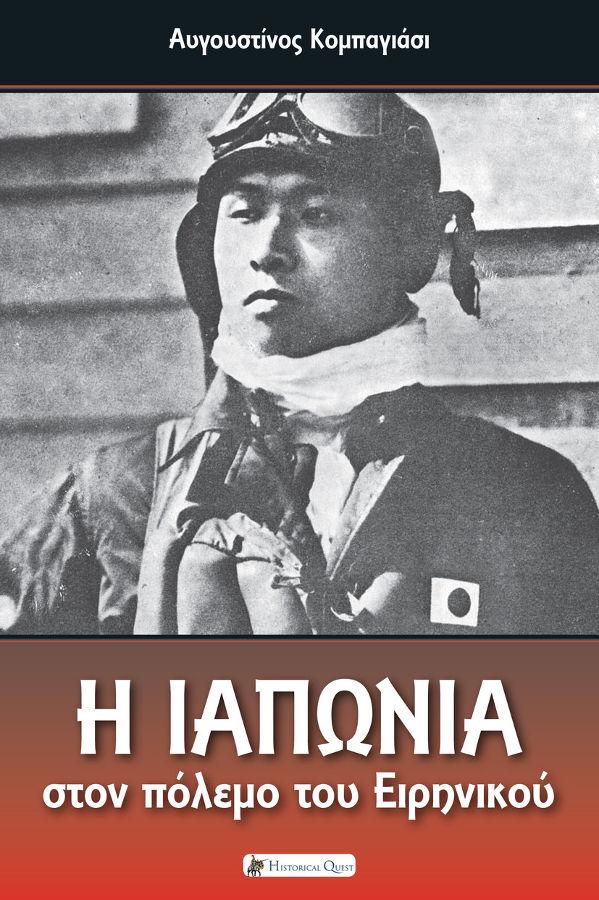 Η Ιαπωνία στον πόλεμο του Ειρηνικού