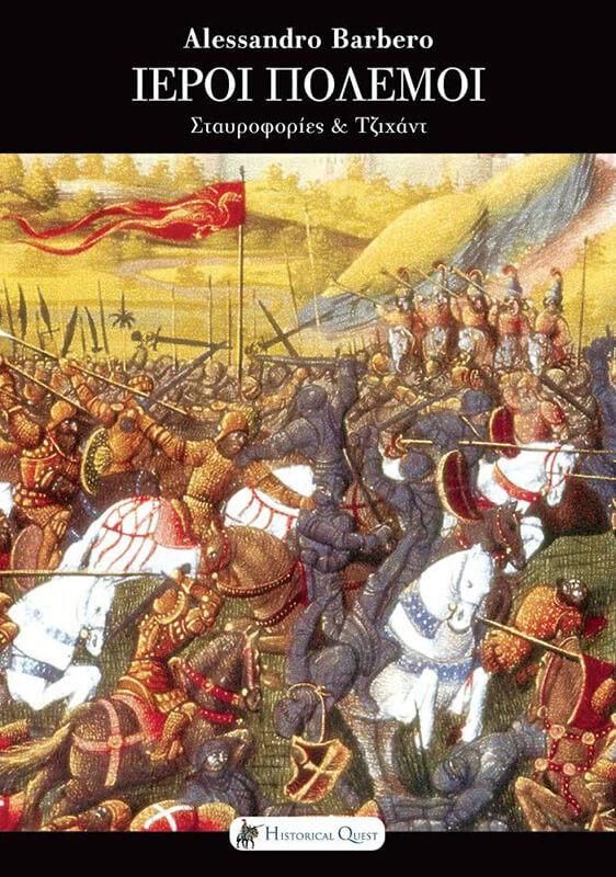 Ιεροί Πόλεμοι - Σταυροφορίες εναντίον Τζιχάντ
