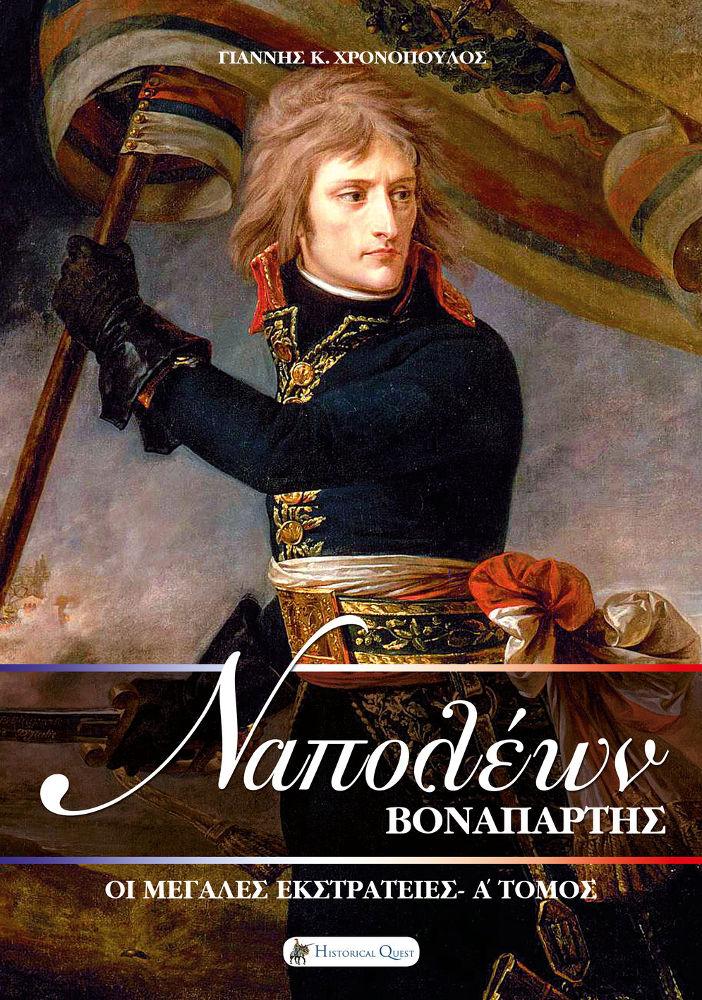Ναπολέων Βοναπάρτης - Οι μεγάλες εκστρατείες Α' τόμος