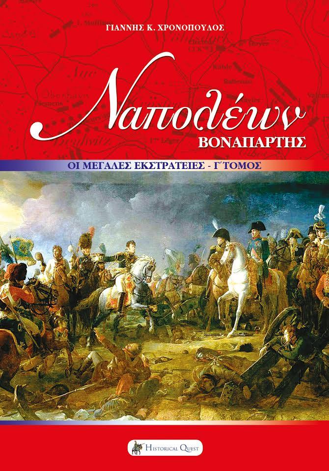 Ναπολέων Βοναπάρτης - Οι μεγάλες εκστρατείες Γ' τόμος