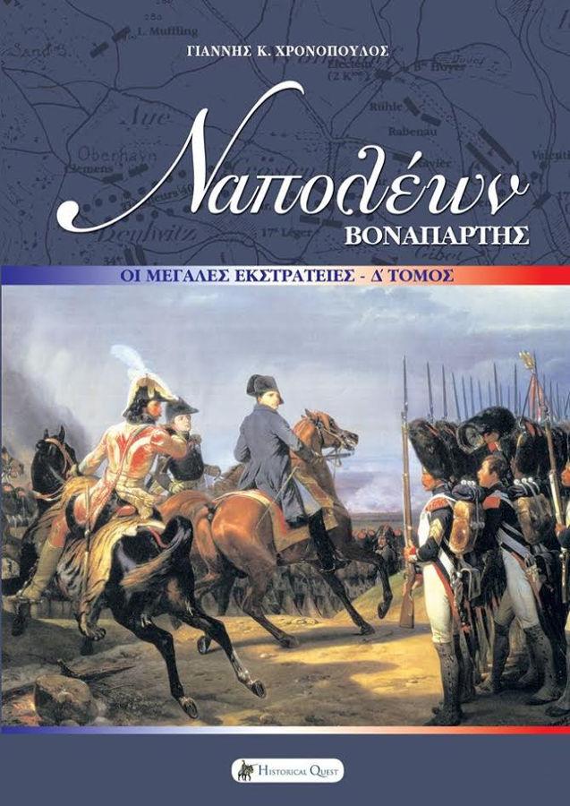 Ναπολέων Βοναπάρτης - Οι Μεγάλες Εκστρατείες - Τόμος Δ΄