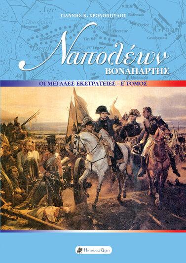 Ναπολέων Βοναπάρτης - Οι μεγάλες εκστρατείες Ε' τόμος