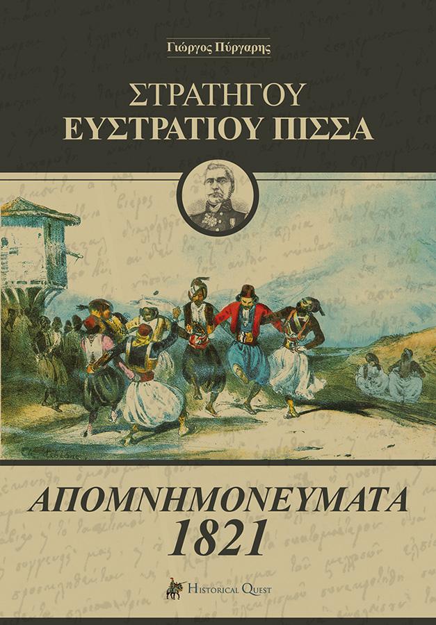 Στρατηγού Ευστράτιου Πίσσα - Απομνημονεύματα 1821