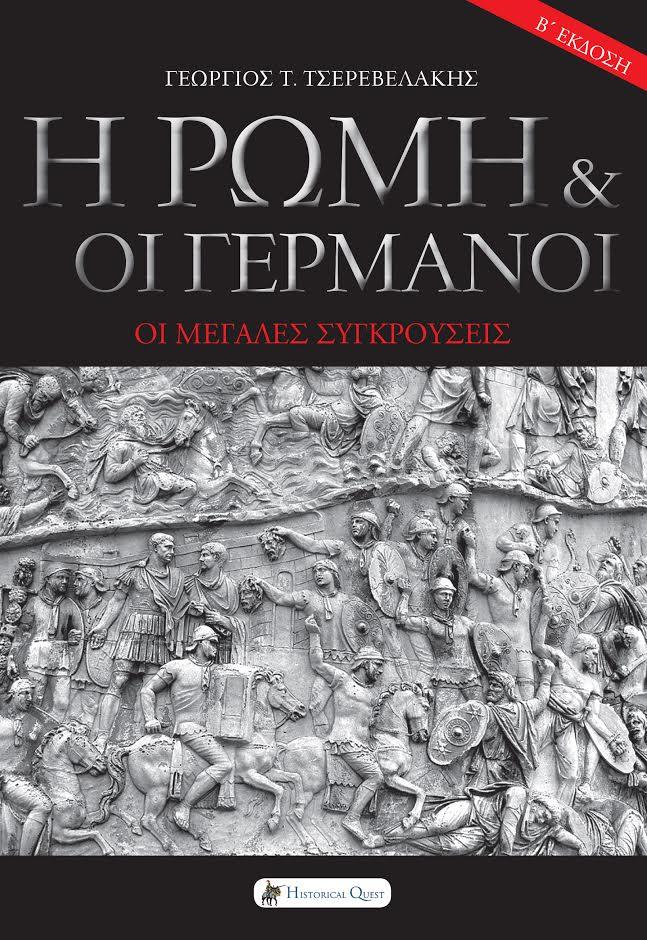 Η Ρώμη & οι Γερμανοί: Οι Μεγάλες Συγκρούσεις