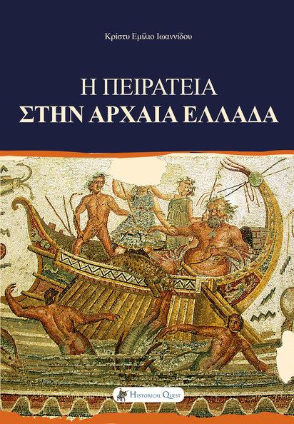 Η Πειρατεία στην Αρχαία Ελλάδα