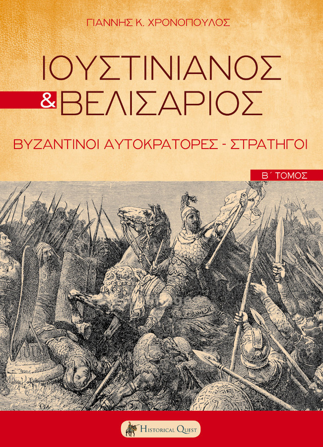 rsz_cover_ioustinianos_.jpg