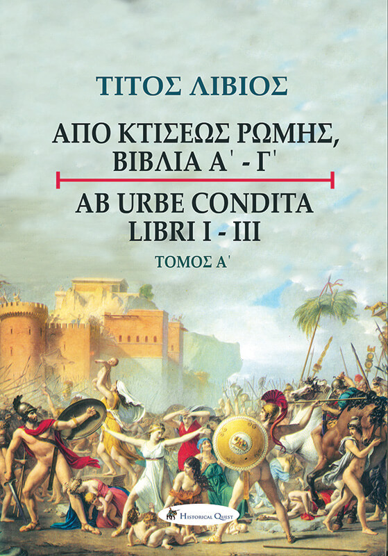 Τίτος Λίβιος: Από Κτίσεως Ρώμης, Βιβλία Α' - Γ'