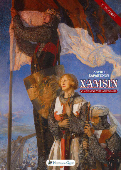 Χαμσίν - Ο Άνεμος της Ανατολής