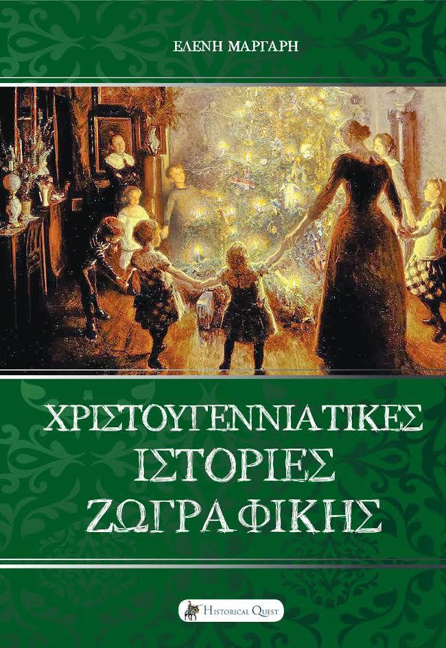 Χριστουγεννιάτικες Ιστορίες Ζωγραφικής