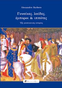 Γυναίκες, Λαίδες, Έμποροι & Ιππότες: Έξι μεσαιωνικές ιστορίες