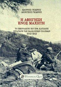 Η Αφήγηση Ενός Μαχητή - Το ημερολόγιο του Ευθύμιου Κατσιάπη, στρατιώτη των Βαλκανικών Πολέμων 1912-13