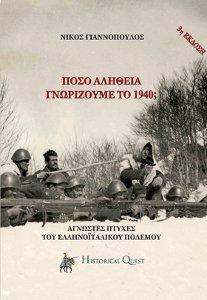 Πόσο Αλήθεια Γνωρίζουμε το 1940; - Οι Άγνωστες Πτυχές του Ελληνοϊταλικού Πολέμου