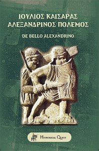 Ιούλιος Καίσαρας - Αλεξανδρινός Πόλεμος / De Bello Alexandrino