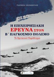 Η Επιχειρησιακή Έρευνα στον Β' Παγκόσμιο Πόλεμο