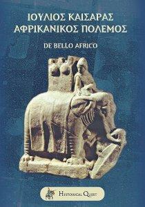 Ιούλιος Καίσαρας - Αφρικανικός Πόλεμος / De Bello Africo