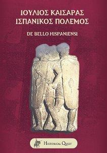 Ιούλιος Καίσαρας – Ισπανικός Πόλεμος / De Bello Hispaniensis
