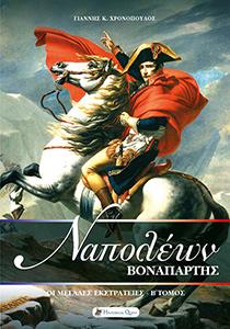 Ναπολέων Βοναπάρτης - Οι μεγάλες εκστρατείες Β' τόμος