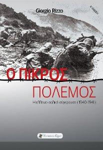 Ο Πικρός Πόλεμος - Η Ελληνοϊταλική Σύγκρουση 1940-41