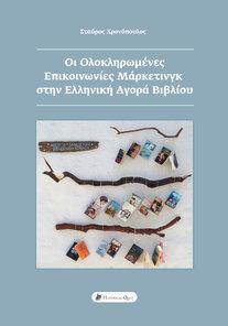 Οι Ολοκληρωμένες Επικοινωνίες Μάρκετινγκ στην Ελληνική Αγορά Βιβλίου