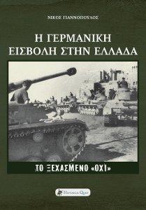 Η Γερμανική Εισβολή στην Ελλάδα - Το Ξεχασμένο Όχι