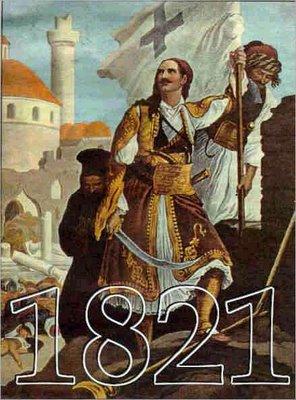 Αποτέλεσμα εικόνας για 1821 επανασταση