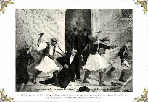 Η δολοφονία του Καποδίστρια. Έργο λαϊκού ζωγράφου μέσα στην εκκλησία του Αγίου Σπυρίδωνα