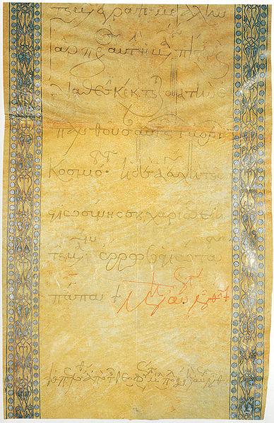 Επιστολή του Μανουήλ Α΄Κομνηνού στον Πάπα Ευγένιο Γ΄για το θέμα των σταυροφοριών (Κωνσταντινούπολη, 1146, Μυστικά Αρχεία Βατικανού)