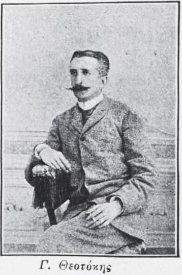 Ο Γ. Θεοτόκης: Διετέλεσε τέσσερις φορές πρωθυπουργός της χώρας στα τέλη του 19ου και στις αρχές του 20ού αιώνα