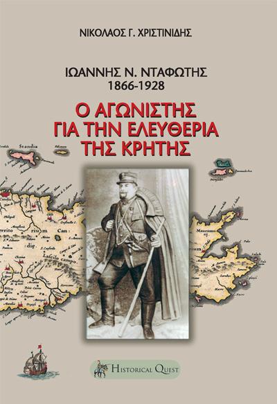Ιωάννης Νταφώτης (1866-1928)