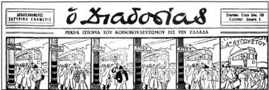 Η ανυπόγραφη αυτή γελοιογραφία με τίτλο «Μικρά ιστορία του κοινοβουλευτισμού εις την Ελλάδα» δημοσιεύθηκε στο φιλοφασιστικό περιοδικό «Ο Διαδοσίας», το οποίο συνέχισε να κυκλοφορεί και μετά την 4η Αυγούστου 1936.