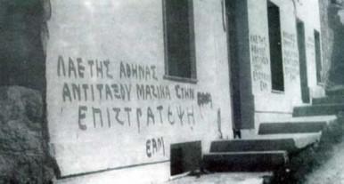 Σύνθημα του ΕΑΜ στον τοίχο οικίας που προτρέπει τον κόσμο σε απεργία, λόγω της φήμης πως η δωσίλογη κυβέρνηση θα προχωρούσε σε πολιτική επιστράτευση εργατών