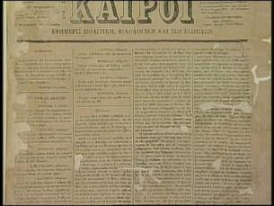 Εξώφυλλο του φύλλου της εφημερίδος «Καιροί» που φιλοξένησε το περίφημο άρθρο του Χαρίλαου Τρικούπη «Τίς πταίει;».