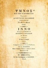 Εξώφυλλο της πρώτης ελληνικής έκδοσης του 1825 με τόπο έκδοσης το Μεσολόγγι.