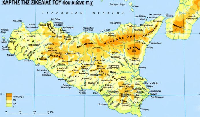 Χάρτης της Σικελίας κατά τον 4ο π.Χ. αιώνα