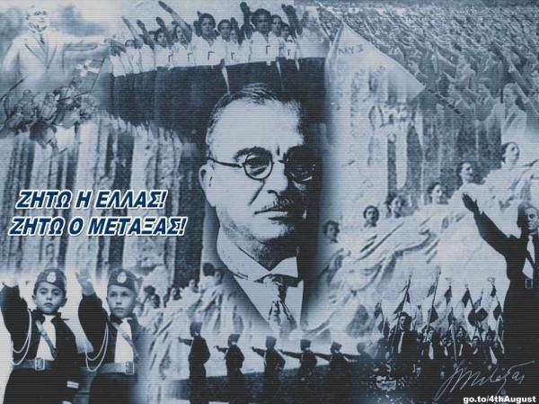 Προπαγανδιστική αφίσα του καθεστώτος. Στο επίκεντρο η μορφή του Ι. Μεταξά