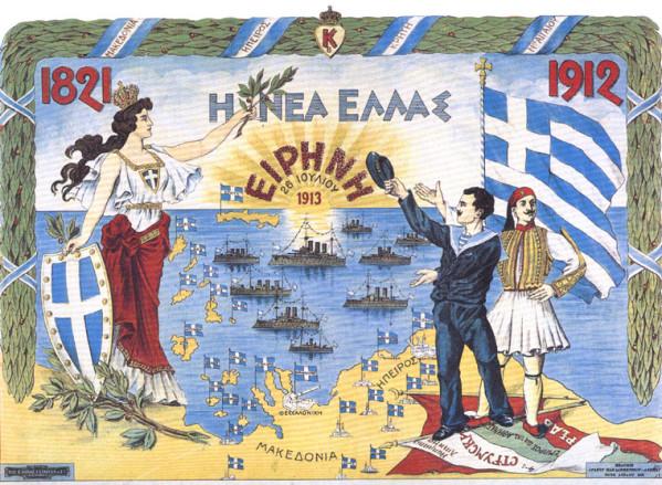 Η υπογραφή της ανακωχής τον Ιούλιο του 1913 βρήκε μια Ελλάδα με διπλάσια σύνορα και πληθυσμό και πλήρη εθνικού μεγαλείου (Αθήνα, Γεννάδειος Βιβλιοθήκη)