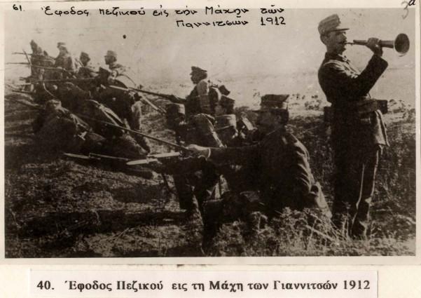 Έφοδος πεζικού εις τη μάχη των Γιαννιτσών 1912, αρχείο ΔΙΣ/ΓΕΣ