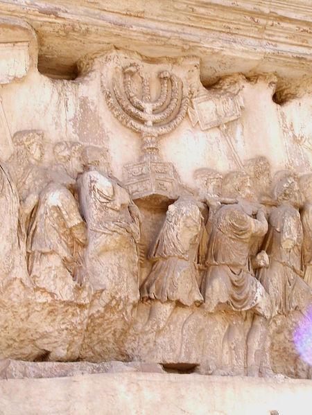 Η μεταφορά του Μενορά από τον Ναό της Ιερουσαλήμ στη Ρώμη, απόσπασμα από ανάγλυφο στην Αψίδα του Τίτου στο Forum Romanum