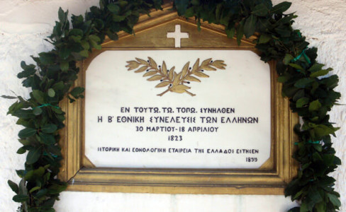 Αναμνηστική πλακέτα για τη Β' Εθνοσυνέλευση