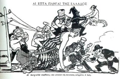 Γελοιογραφία που απεικονίζει τα φορολογικά βάρη της ελληνικής κοινωνίας από τα δάνεια και τις συμβάσεις που είχε συνάψει το ελληνικό κράτος με ξένους επενδυτικούς οίκους για την τέλεση δημοσίων έργων