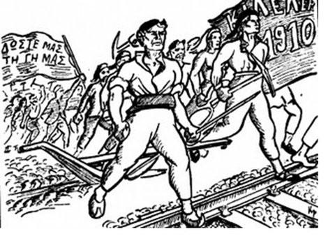 Αφίσα αφιερωμένη στην αγροτική εξέγερση στο Κιλελέρ