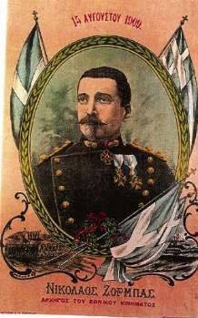 Αφίσα που απεικονίζει τον συνταγματάρχη Ν. Ζορμπά - αρχηγό του Στρατιωτικού Συνδέσμου
