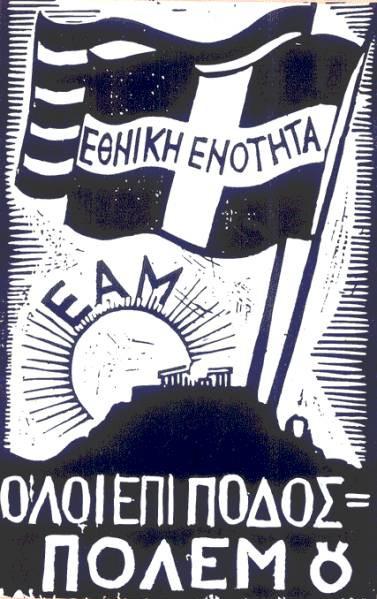 Αφίσα του ΕΑΜ καλεί τον ελληνικό λαό σε πολεμική εγρήγορση και εθνική ενότητα